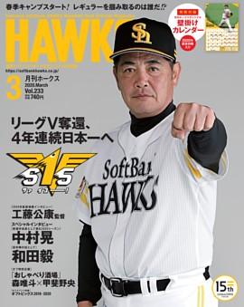 月刊HAWKS