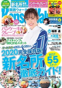 関西ウォーカー 2020年9号