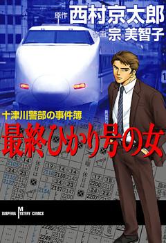 十津川警部の事件簿 最終ひかり号の女