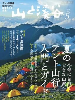 月刊山と溪谷 2019年5月号デジタル版