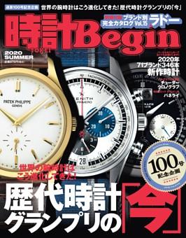 時計Begin 2020夏号