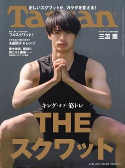 Tarzan 2021年6月24日号 No.812