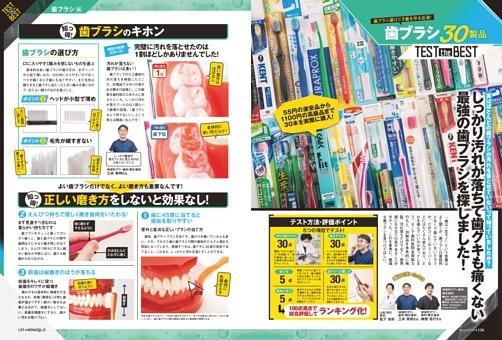 小特集●TEST the BEST:歯ブラシ30製品比較