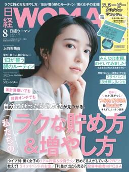 日経ウーマン 8月号