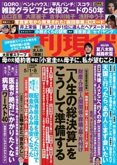 【取材】週刊現代に代表武藤のコメントが掲載されました。のサムネイル