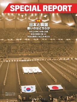 SPECIAL REPORT 日本と韓国 悪いのはどちらか 終わりなき争いを続ける日本と韓国── 泥沼の関係に陥った本当の原因と「出口」を考える