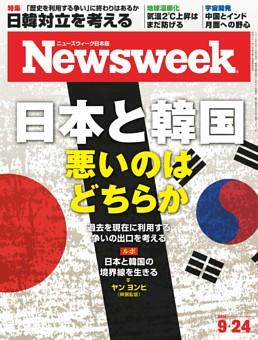 ニューズウィーク日本版 9月24日号