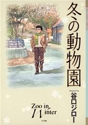 冬の動物園 1巻