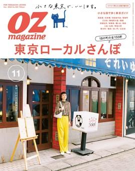 OZmagazine 2020年11月号