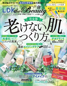 LDK the Beauty 2020年8月号