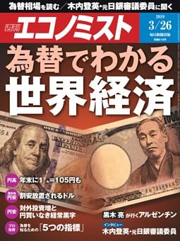 週刊エコノミスト 2019年3月26日号