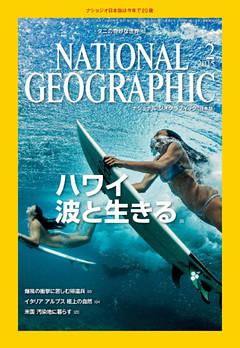 ナショナル ジオグラフィック日本版 2015年2月号 [雑誌]