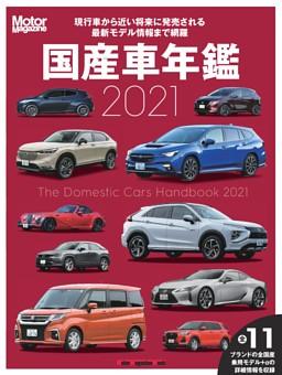 Motor Magazine 国産車年鑑 2021
