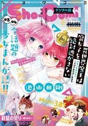 Sho-Comi 2021年3・4合併号(2021年1月4日発売)
