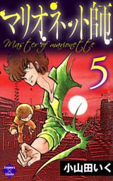 マリオネット師【第5巻】