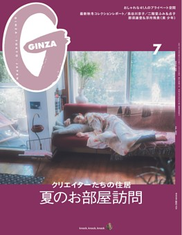 GINZA 2021年 7月号