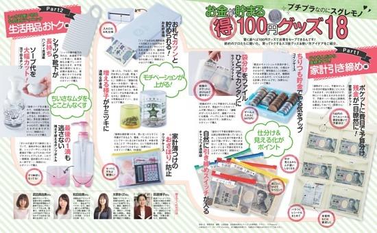 お金が貯まる(得)100円グッズ18