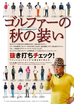 秋ゴルファー 突撃ファッションチェック