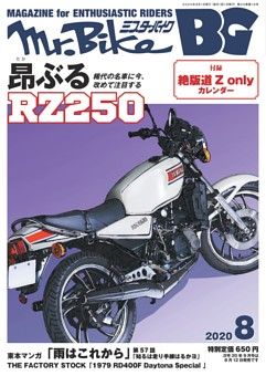 Mr.Bike BG 8月号
