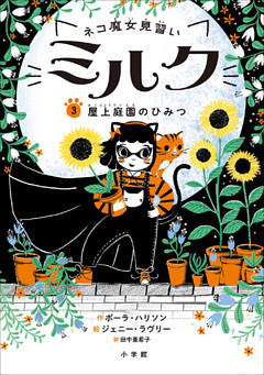 ネコ魔女見習い ミルク 3 ~屋上庭園のひみつ~