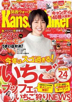 関西ウォーカー 2019年3号
