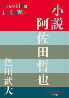 P+D BOOKS 小説 阿佐田哲也