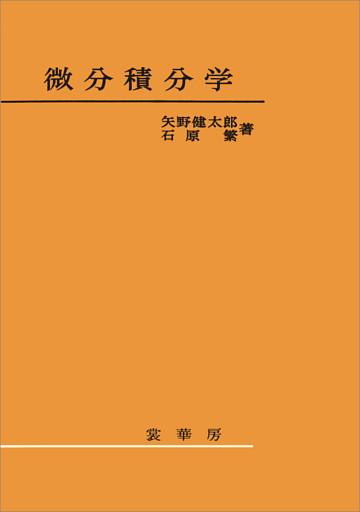 微分積分学(矢野健太郎、石原繁 著)
