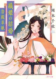 織姫の結婚~染殿草紙~