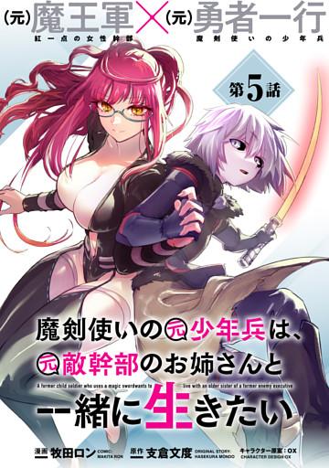 魔剣使いの元少年兵は、元敵幹部のお姉さんと一緒に生きたい(単話版)第5話