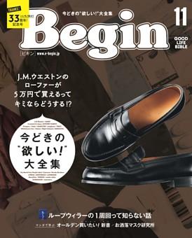 Begin 2020年11月号