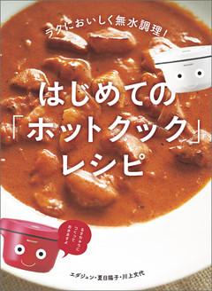 はじめての「ホットクック」レシピ ラクにおいしく無水調理!