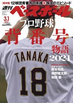 週刊ベースボール 2021年3月1日号