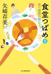 食堂つばめ(5)食べ放題の街