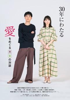 波瑠×成田 凌 30年にわたる愛をめぐる男女の対談