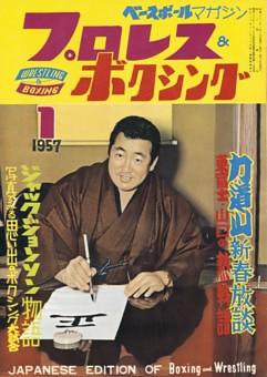 週刊プロレス_1957年 【創刊号】