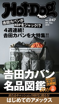 Hot-Dog PRESS No.247 2019/9/5号
