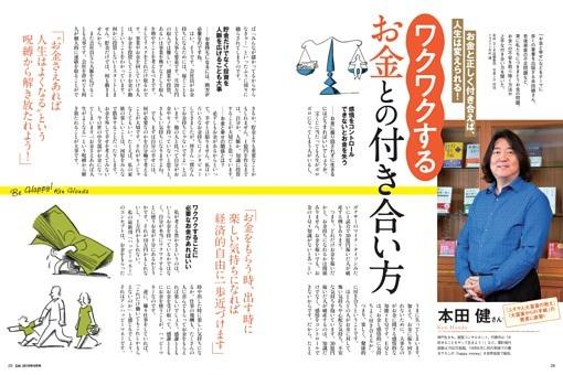 【巻頭1】本田健さんが語るお金との付き合い方