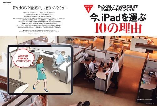 【特集1】iPadOS徹底攻略ガイド