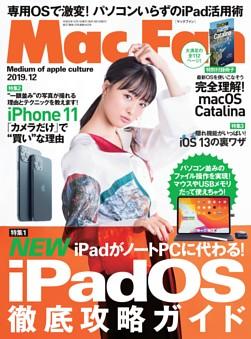 Mac Fan 2019年12月号
