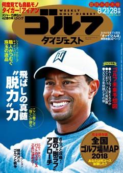 週刊ゴルフダイジェスト 2018年8月21・28日号
