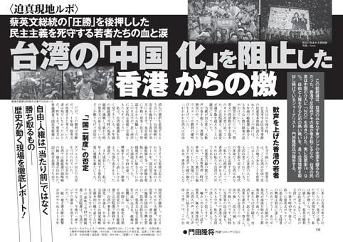 台湾の「中国化」を阻止した香港からの檄