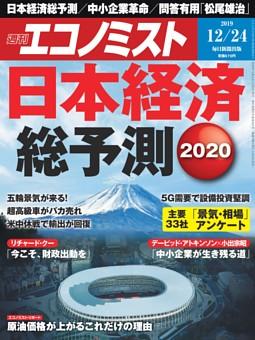 週刊エコノミスト 2019年12月24日号