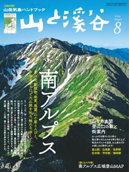 月刊山と溪谷 2019年8月号デジタル版