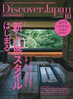 Discover Japan 2020年10月号 vol.107