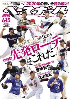 週刊ベースボール 2020年6月15日号