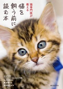 猫を飼う前に読む本猫専門医が教える