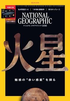 ナショナル ジオグラフィック日本版 2021年3月号