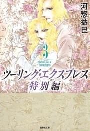 ツーリング・エクスプレス特別編 3巻