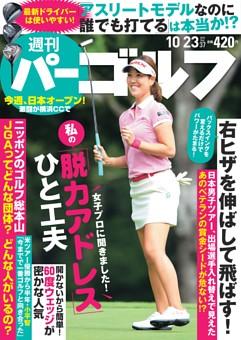 週刊パーゴルフ 2018年10月23日号