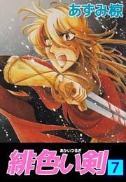 緋色い剣 7巻